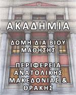Ακαδημία ΠΑΜΘ